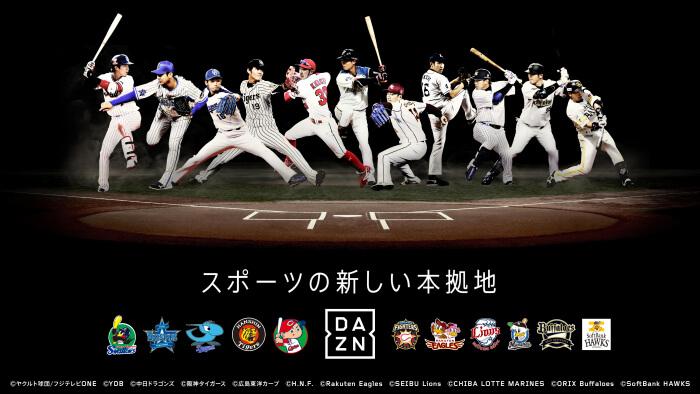 【2018年版】DAZN(ダ・ゾーン)で見られるプロ野球放送まとめ!