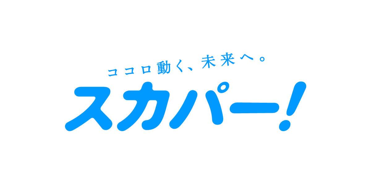 スカパー!の評判・口コミと料金まとめ!入会・加入方法も解説!