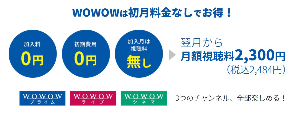 WOWOWの初月・加入月無料について解説!再加入でも適用されてお得!