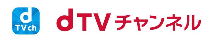 dTVチャンネルとは?dTVとの違い・評判・料金まとめ!入会・加入方法も解説!