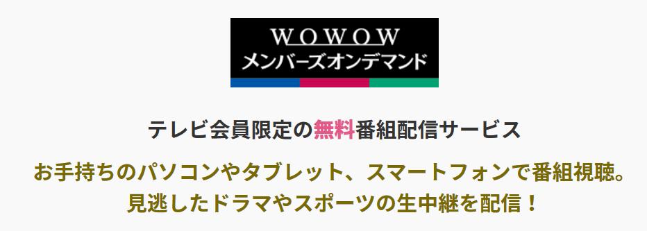 WOWOWメンバーズオンデマンドをテレビで見る方法!Chromecastでテレビに映すやり方を解説!