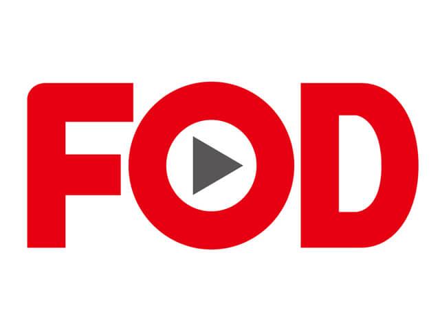 FOD(フジテレビオンデマンド)とは?料金・評判と無料で見る方法まとめ!