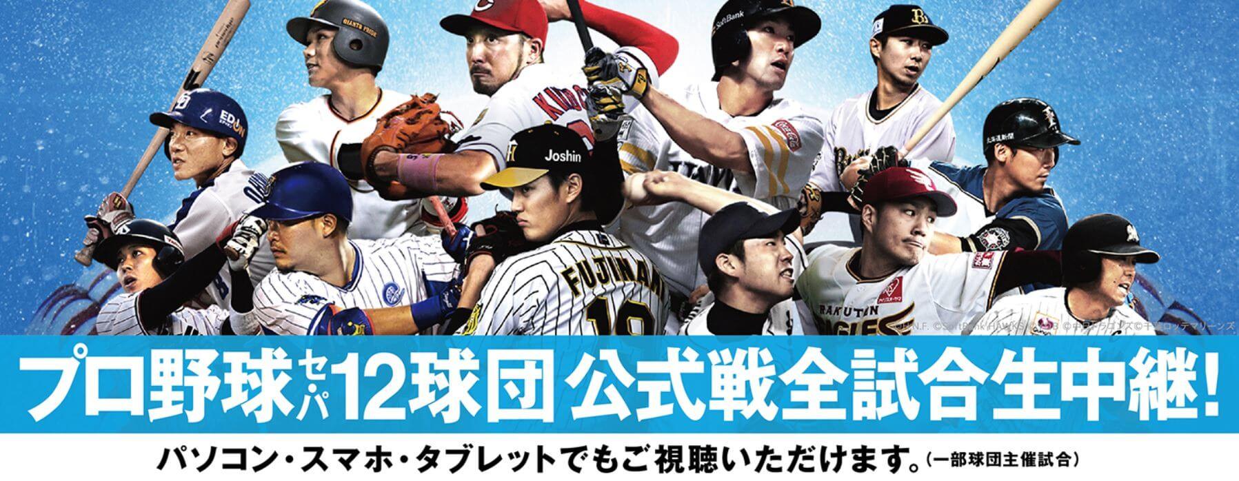 スカパー!プロ野球セットの評判・口コミと料金まとめ!12球団全試合生中継!