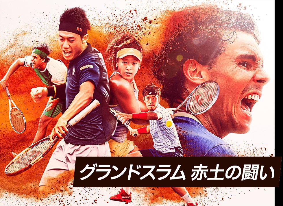 【2018年版】全仏オープンテニスを見る方法・放送予定と試合日程・みどころまとめ!WOWOWがおすすめ!
