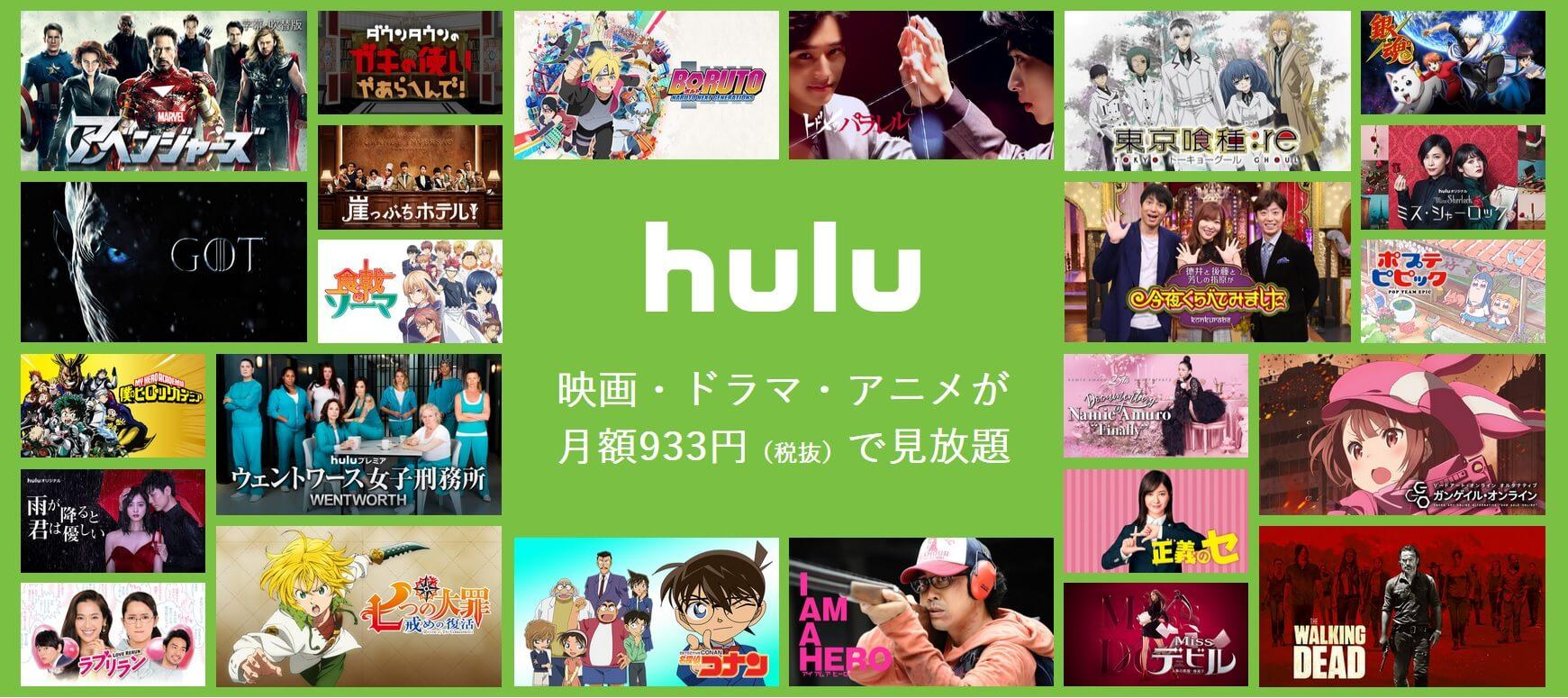 Huluの2週間無料トライアルの詳細と登録・解約方法まとめ!無料期間中の退会もOK!