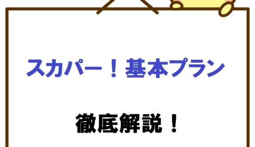 スカパー!基本プランとは?料金・見られるチャンネル・評判・加入方法まとめ!