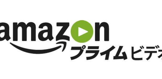 Amazonプライム・ビデオの評判・口コミと料金まとめ!入会・加入方法も解説!