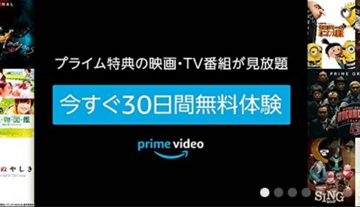 Amazonプライム・ビデオの30日間無料体験とは?やり方・登録と解約方法まとめ!