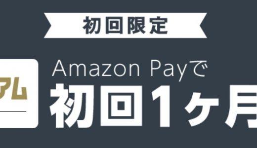 FODプレミアムの1ヶ月無料おためしの利用・登録方法と解約のやり方!Amazonアカウントで登録しよう!