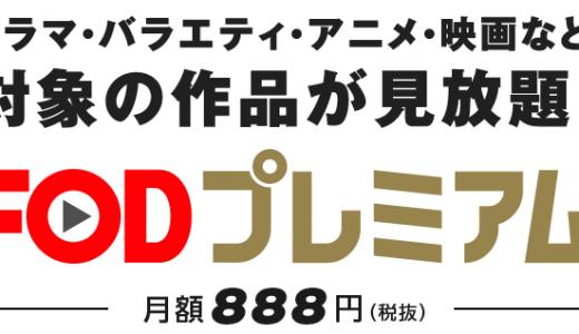 FODプレミアムの評判・口コミと料金まとめ!入会・加入方法も解説!