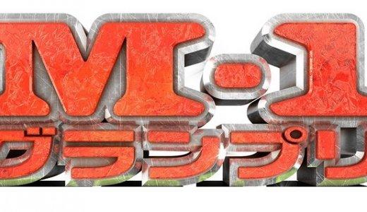M-1グランプリが見放題の動画配信サービスまとめ!Amazonプライム・ビデオがおすすめ!