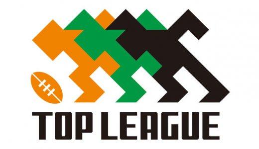 ラグビートップリーグ2018-2019の試合日程とテレビ放送予定・中継を見る方法まとめ!優勝予想と見どころも解説!