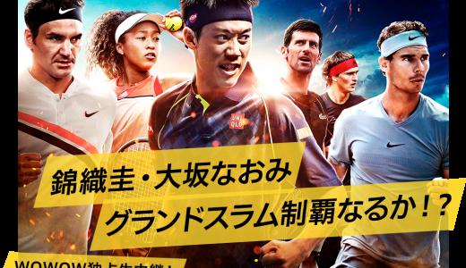 【2018年版】全米オープンテニスを見る方法・放送予定と試合日程・みどころまとめ!WOWOWで生中継あり!