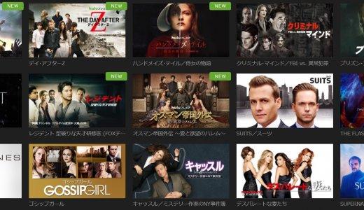 【2018年版】Huluで見られる海外ドラマの主なラインナップ一覧とおすすめ作品まとめ!