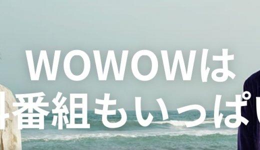 【2019年版】WOWOWを無料で見る方法・無料放送まとめ!