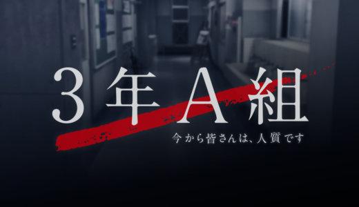 日テレドラマ『3年A組 ―今から皆さんは、人質です―』を見られる動画配信サービスまとめ!Huluで全話見逃し配信中!