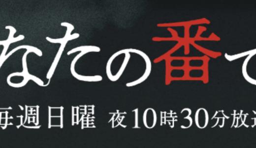 【見逃し配信】日テレドラマ『あなたの番です』を見られる動画配信サービス!Huluで全話見放題!