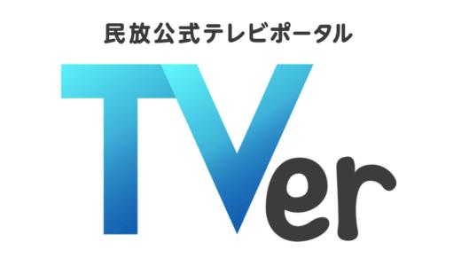 TVer(ティーバー)とは?使い方やメリット・デメリットまとめ!無料で最新ドラマやバラエティが見られる!